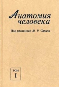 Анатомия человека в 2х томах